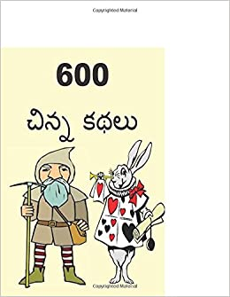 600 Short Stories (Telugu) (Telugu Edition): Miss Bolimia