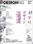 + DESIGNING (プラスデザイニング) 2011年 05月号 [雑誌]