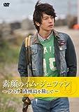 素顔のイム・ジュファン  ~タムナ 済州島を旅して~ [DVD]