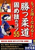 もっと強くなれる! 勝つ柔道 固め技のコツ55 (コツがわかる本!)