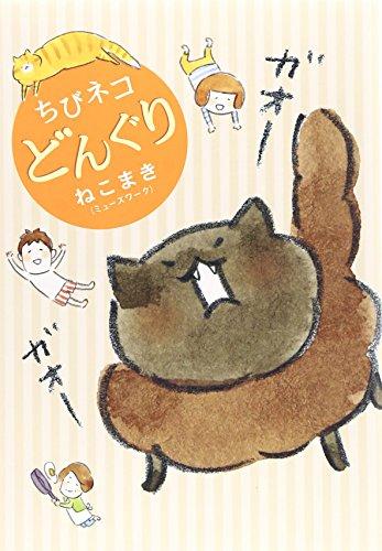 ちびネコ どんぐり (ホーム社書籍扱コミックス)