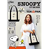 SNOOPY CITY BAG BOOK produced by YAK PAK スヌーピー バッグ