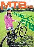 MTB日和 Vol.12 (タツミムック)