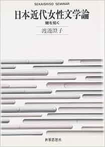 Japanese Edition): Sumiko Watanabe: 9784790706885: Amazon.com: Books