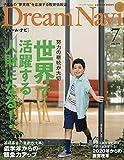 Dream Navi 2019年 07 月号 [雑誌]