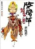 Onmyouji 5: Long the flute Volume (Paperback) (Traditional Chinese Edition)