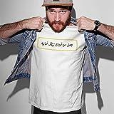 Saudi Quote T-Shirt for Men