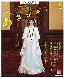 連続テレビ小説 あさが来た Part2 (NHKドラマ・ガイド)