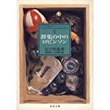 Robinson in the crowd (Kawade Paperback - Edogawa Rampo collection) (1995) ISBN: 4309404340 [Japanese Import]