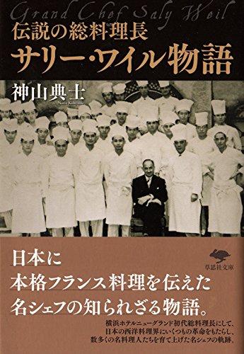 『伝説の総料理長 サリー・ワイル物語』読み継がれるべき物語