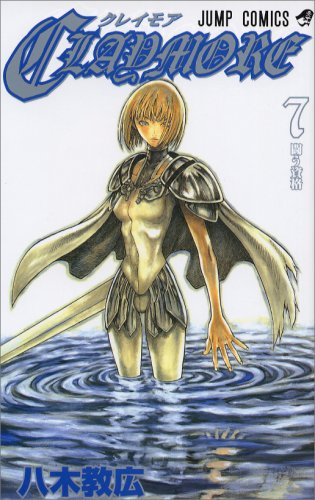 Read Online Claymore: Fit for Battle (Claymore, #7) ebook