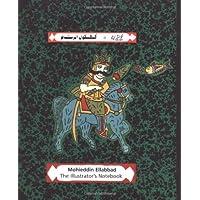 El cuaderno del ilustrador