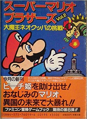 スーパーマリオブラザーズ〈Vol.2〉大魔王ネオクッパの挑戦 (双葉文庫―ファミコン冒険ゲームブックシリーズ)