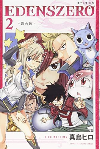 EDENS ZERO(2) (講談社コミックス)