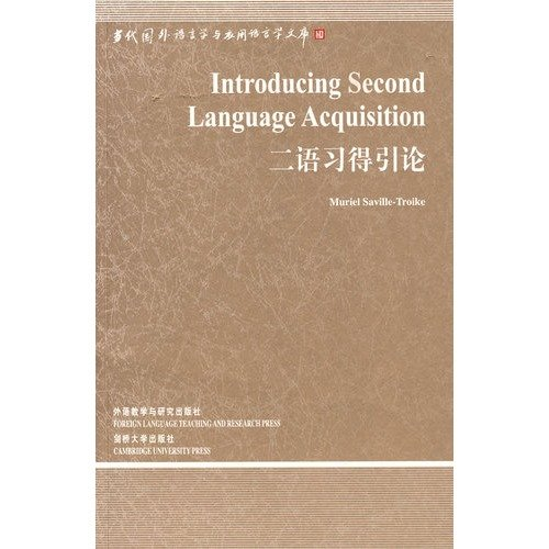 Second Language Acquisition Introduction(Chinese Edition)