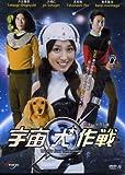 2010 Japanese Drama : Uchu Inu Sakusen - W/ English Subtitle
