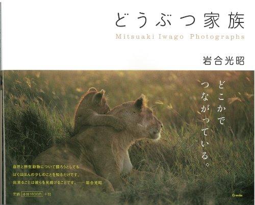 どうぶつ家族―Mitsuaki Iwago Photographs