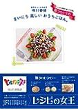 第2代 レシピの女王 柳川香織 第3のレシピ まいにち 楽しい おうちごはん。 (日テレBOOKS)