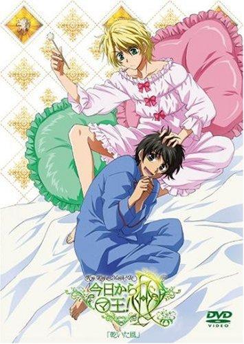 今日からマ王!R OVA (3) 「乾いた風」