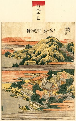 1804 Japanese Print bird's-eye view of the temple bell and other temple buildings on the coast with mountains in the background. Mii no bansho. TITLE TRANSLATION: Temple bell at Mii. Japanese Bird Bells