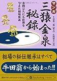 マンガ 三猿金泉秘録 (Pan Rolling Library)