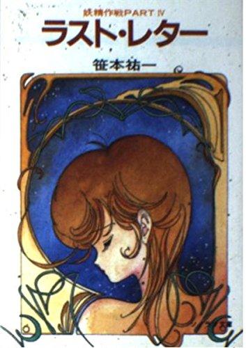 ラスト・レター―妖精作戦 Part4 (ソノラマ文庫 (314))