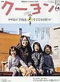 月刊クーヨン 2016年 03 月号 [雑誌]