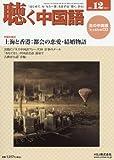 月刊聴く中国語 2017年 12 月号 [雑誌]