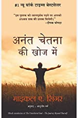 Anant Chetna Ki Khoj Mein  (Hindi) Kindle Edition