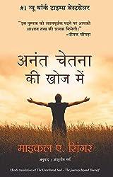 Anant Chetna Ki Khoj Me ( Untethered Soul )