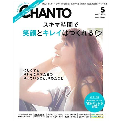 CHANTO 2019年5月号 表紙画像