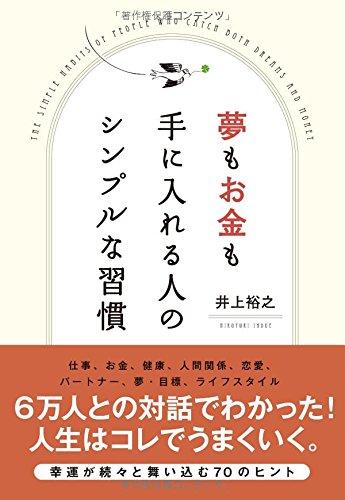 Download Yume mo okane mo te ni ireru hito no shinpuru na shukan. PDF