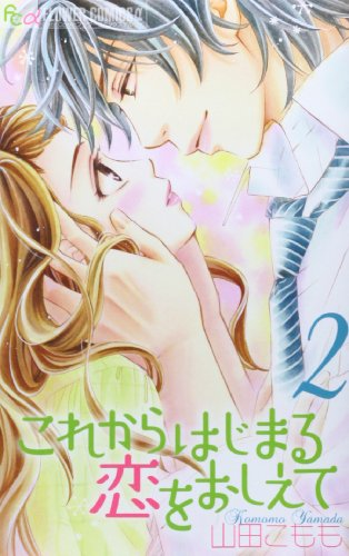 これからはじまる恋をおしえて (2) (フラワーコミックスアルファ)