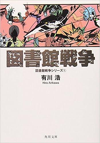 図書館戦争 図書館戦争シリーズ 1 角川文庫 有川 浩 徒花 スクモ