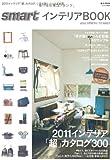 smartインテリアBOOK 2011年春夏号 (e-MOOK)