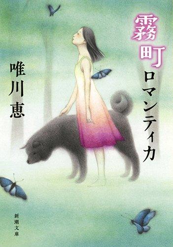 霧町ロマンティカ (新潮文庫)