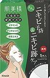 Facial Rash In Infants - Hadabisei Moisture Penetration Mask Ad(acne) 5sheet