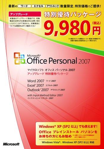 【旧商品】Office 2007 Personal アップグレード 特別優待パッケージ B00161KQGA Parent