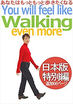You will feel like Walking even more -Japanese special edition (Japanese Edition) de [MASUI KAORU]