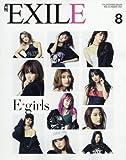 月刊EXILE(エグザイル) 2017年 08 月号 [雑誌]
