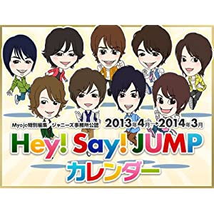 『2013年4月⇒2014年3月 Hey!Say!JUMPカレンダー』