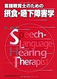言語聴覚士のための摂食・嚥下障害学