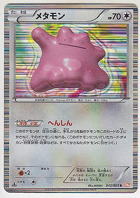 (pokemon card BW Cold Flare Ditto 042/059 R BW6 1st Edition Japanese)