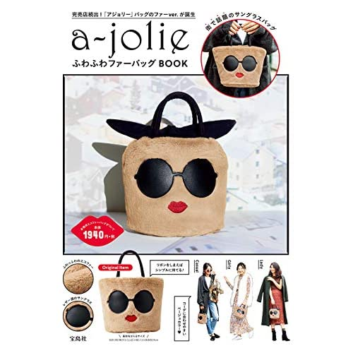 a-jolie ふわふわ ファーバッグ BOOK 画像