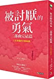 Courage to be disliked II : A Guide to Action for a Happy Life (Chinese Edition) by Ichiro Kishimi