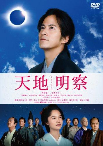 Japanese Movie - Tenchi Meisatsu [Japan DVD] DABA-4340
