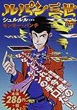 Lupin III Shurururu ... (Chuko comic Lite 32) (2002) ISBN: 4124105304 [Japanese Import]