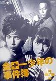 金田一少年の事件簿 VOL.5 [DVD]