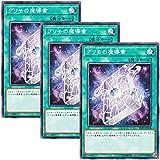 【 3枚セット 】遊戯王 日本語版 LVP1-JP038 Spellbook of Secrets グリモの魔導書 (ノーマル)