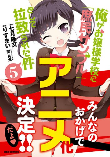 俺がお嬢様学校に「庶民サンプル」として拉致られた件 5 (IDコミックス REXコミックス)